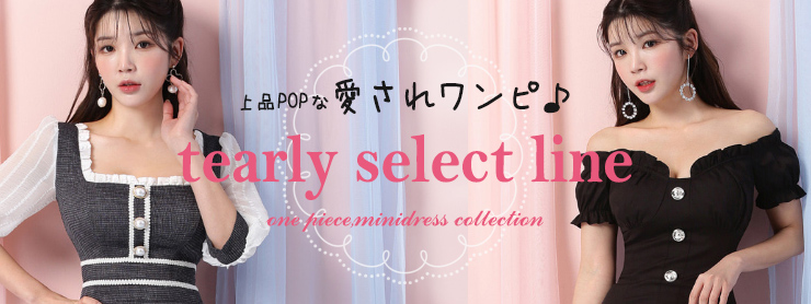 トレンドのTearly Select Line